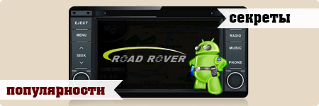 RoadRover