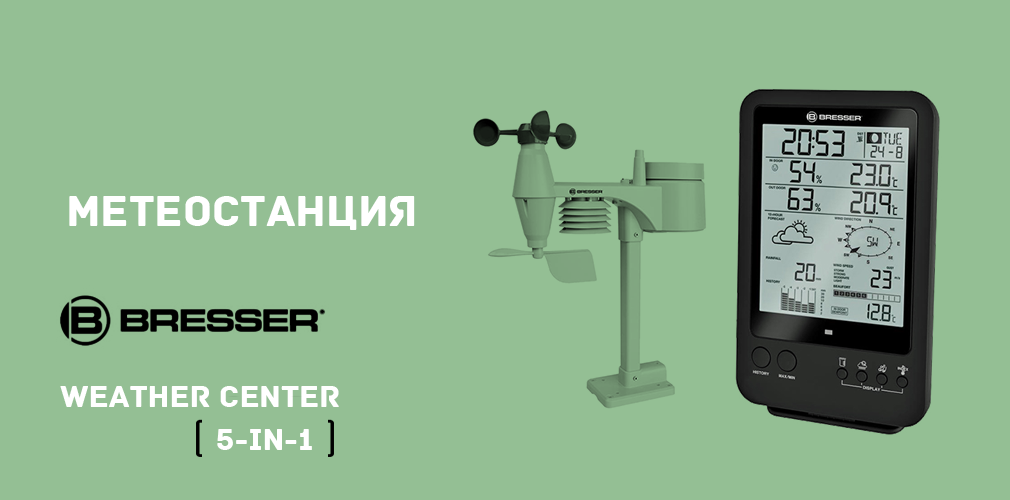 Метеостанция Брессер Weather Center 5-in-1