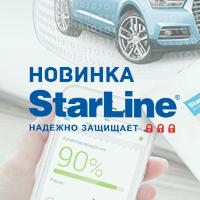 Встречайте новую, многофункциональную автосигнализацию StarLine X96 с умной автобезопасностью