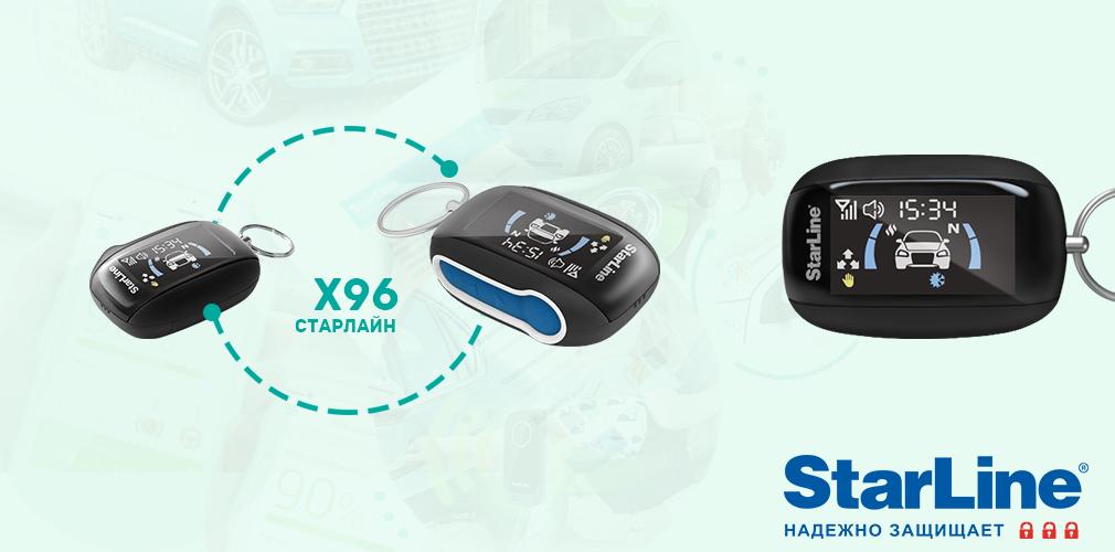 Новый брелок на сигнализацию Старлайн X96